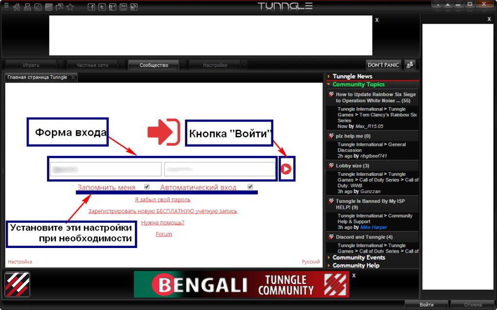 Авторизация в аккаунте Tunngle