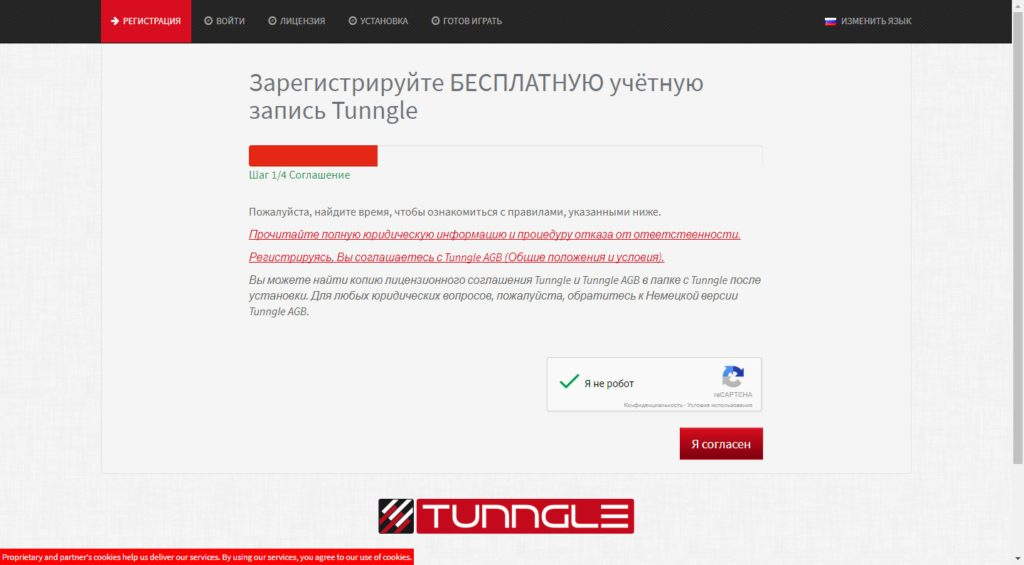 Лицензионное соглашение Tunngle