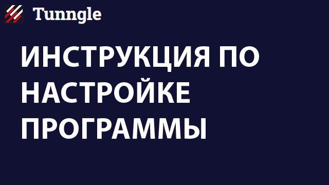 Настройка Tunngle
