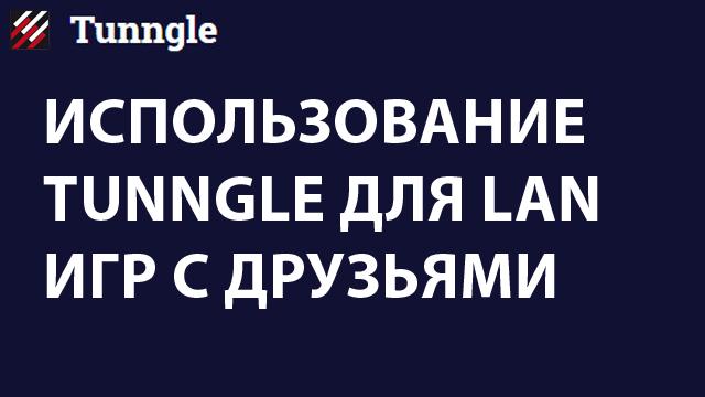 Tunngle как пользоваться
